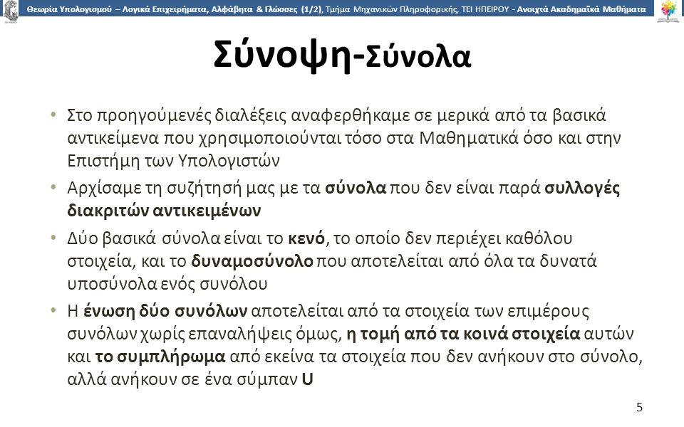 4646 Τέλος Ενότητας Λογικά Επιχειρήματα, Αλφάβητα & Γλώσσες (1/2)