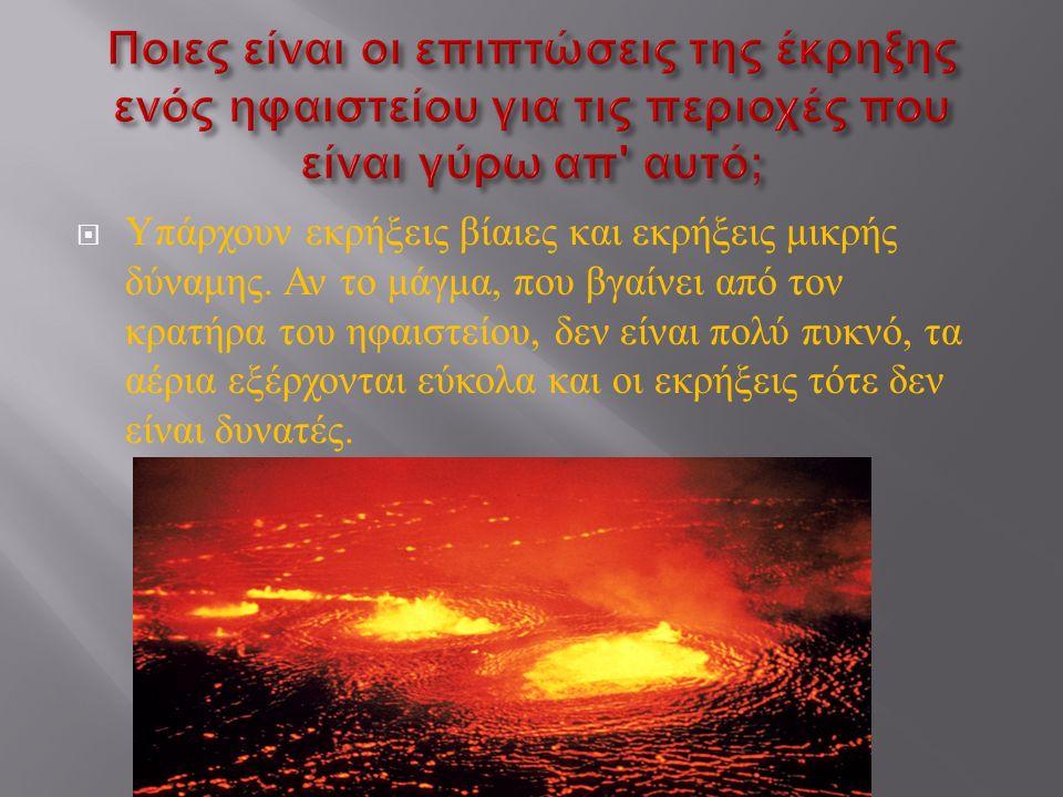  Υπάρχουν εκρήξεις βίαιες και εκρήξεις μικρής δύναμης.