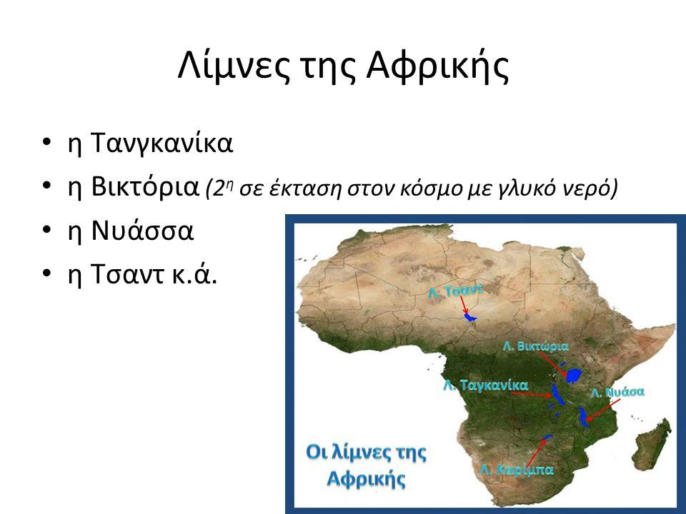 Λίμνες της Αφρικής η Τανγκανίκα η Βικτόρια (2 η σε έκταση στον κόσμο με γλυκό νερό) η Νυάσσα η Τσαντ κ.ά.