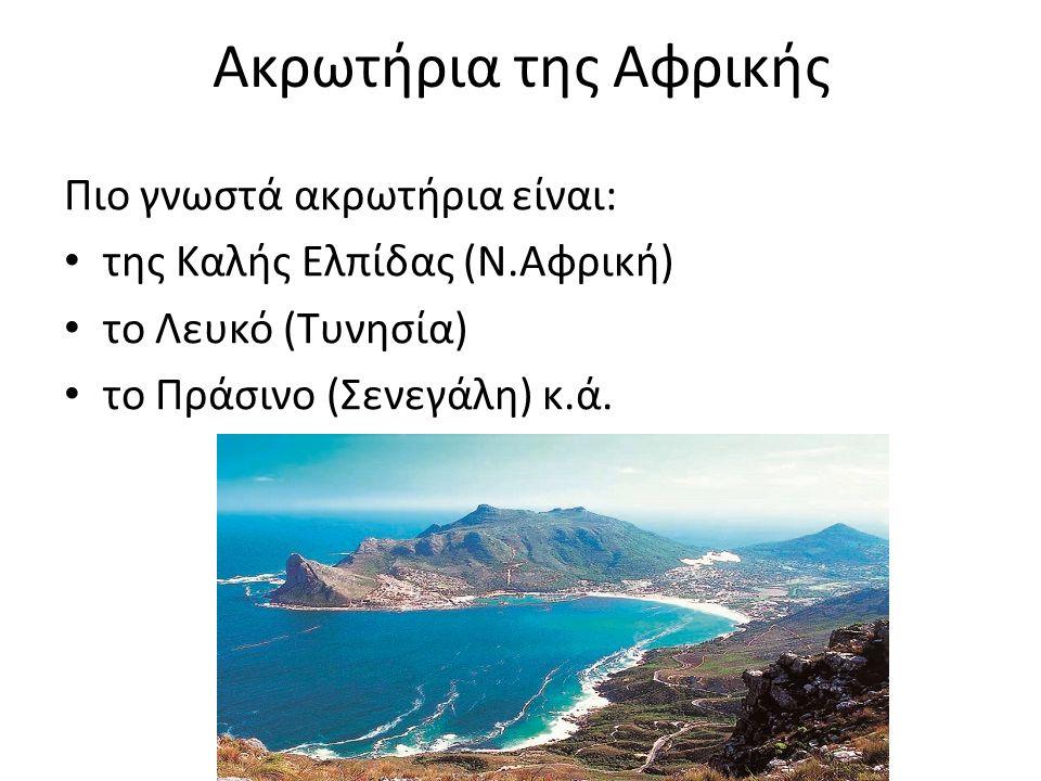 Ακρωτήρια της Αφρικής Πιο γνωστά ακρωτήρια είναι: της Καλής Ελπίδας (Ν.Αφρική) το Λευκό (Τυνησία) το Πράσινο (Σενεγάλη) κ.ά.