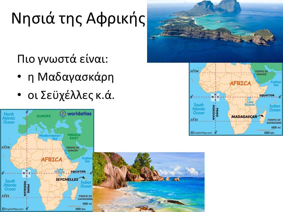 Νησιά της Αφρικής Πιο γνωστά είναι: η Μαδαγασκάρη οι Σεϋχέλλες κ.ά.