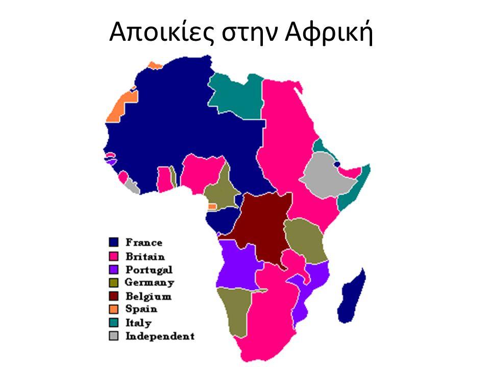 Αποικίες στην Αφρική