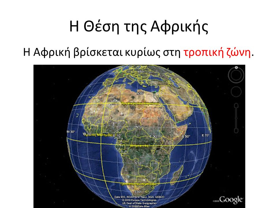 Η Θέση της Αφρικής Η Αφρική βρίσκεται κυρίως στη τροπική ζώνη.