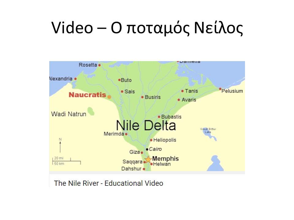 Video – Ο ποταμός Νείλος
