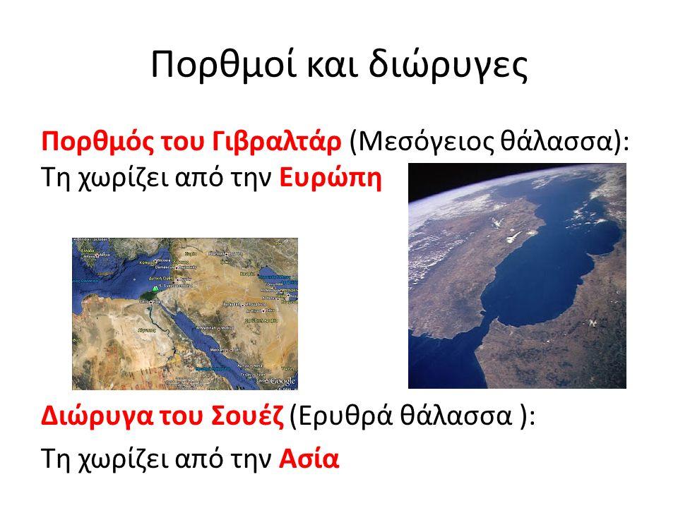 Πορθμοί και διώρυγες Πορθμός του Γιβραλτάρ (Μεσόγειος θάλασσα): Τη χωρίζει από την Ευρώπη Διώρυγα του Σουέζ (Ερυθρά θάλασσα ): Τη χωρίζει από την Ασία