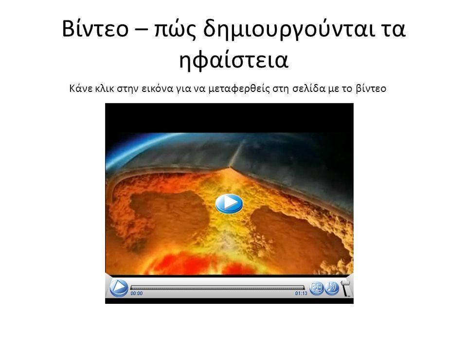 Βίντεο – πώς δημιουργούνται τα ηφαίστεια Κάνε κλικ στην εικόνα για να μεταφερθείς στη σελίδα με το βίντεο