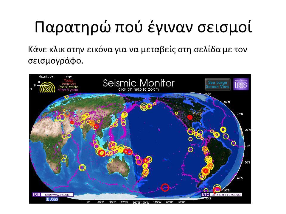Παρατηρώ πού έγιναν σεισμοί Κάνε κλικ στην εικόνα για να μεταβείς στη σελίδα με τον σεισμογράφο.