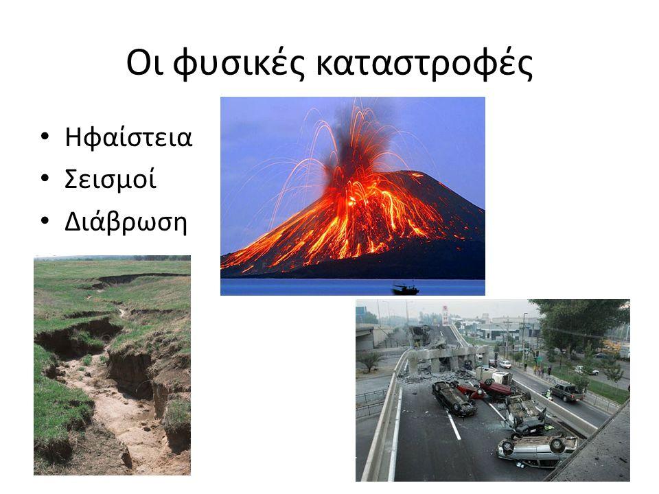 Οι φυσικές καταστροφές Ηφαίστεια Σεισμοί Διάβρωση