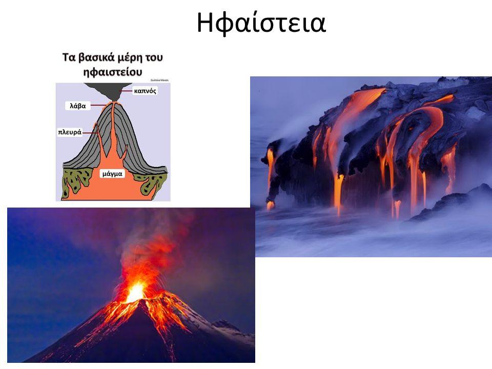Σεισμοί Από την πίεση που ασκείται από τον μανδύα, οι λιθοσφαιρικές πλάκες μετακινούνται.