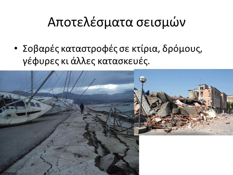 Αποτελέσματα σεισμών Σοβαρές καταστροφές σε κτίρια, δρόμους, γέφυρες κι άλλες κατασκευές.