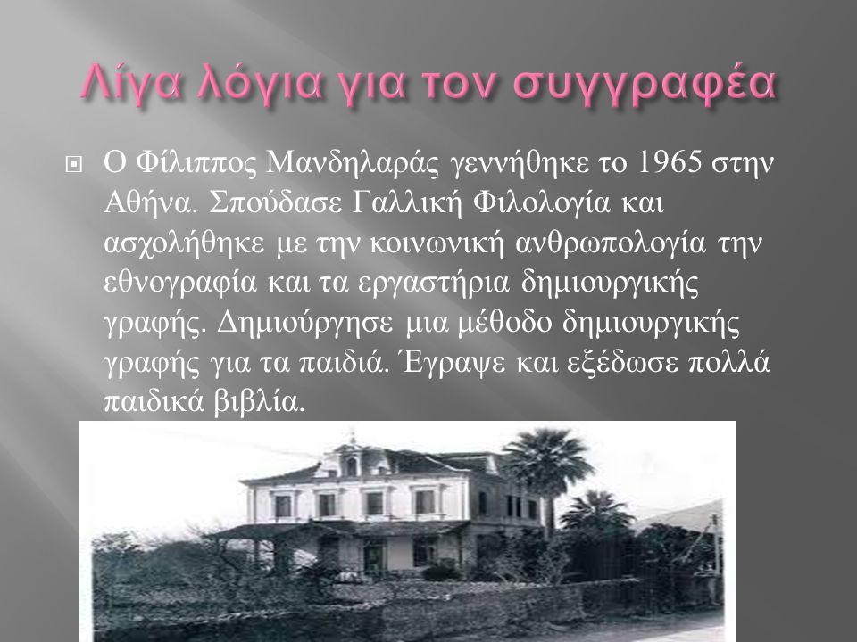  Ο Φίλιππος Μανδηλαράς γεννήθηκε το 1965 στην Αθήνα. Σπούδασε Γαλλική Φιλολογία και ασχολήθηκε με την κοινωνική ανθρωπολογία την εθνογραφία και τα ερ