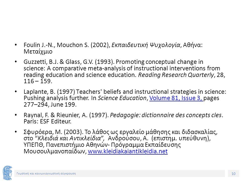 10 Γνωστική και κοινωνιογνωστική σύγκρουση Foulin J.-N., Mouchon S. (2002), Eκπαιδευτική Ψυχολογία, Αθήνα: Μεταίχμιο Guzzetti, B.J. & Glass, G.V. (199