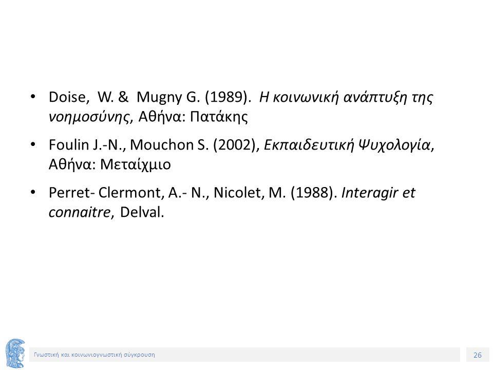 26 Γνωστική και κοινωνιογνωστική σύγκρουση Doise, W. & Mugny G. (1989). Η κοινωνική ανάπτυξη της νοημοσύνης, Αθήνα: Πατάκης Foulin J.-N., Mouchon S. (