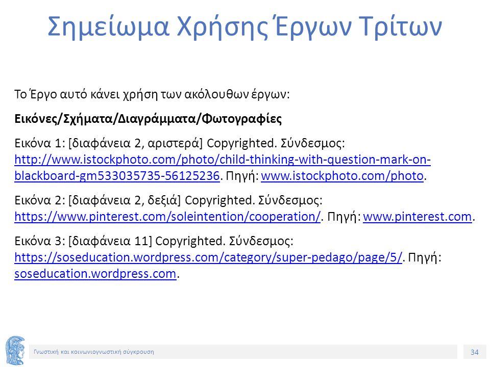 34 Γνωστική και κοινωνιογνωστική σύγκρουση Σημείωμα Χρήσης Έργων Τρίτων Το Έργο αυτό κάνει χρήση των ακόλουθων έργων: Εικόνες/Σχήματα/Διαγράμματα/Φωτογραφίες Εικόνα 1: [διαφάνεια 2, αριστερά] Copyrighted.