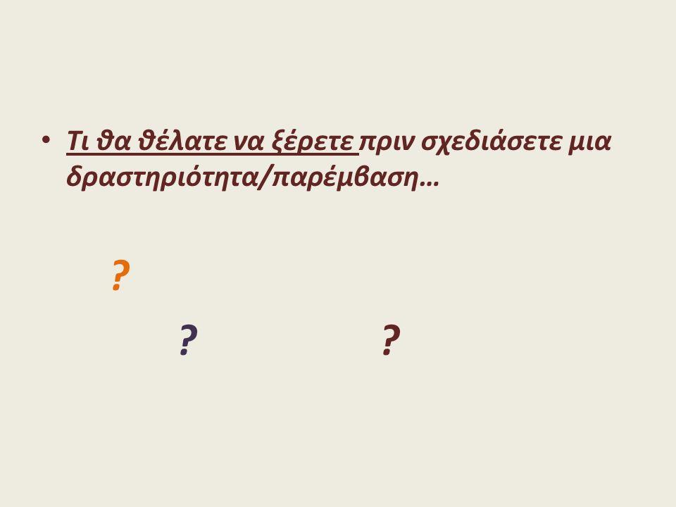 Τι θα θέλατε να ξέρετε πριν σχεδιάσετε μια δραστηριότητα/παρέμβαση… ?