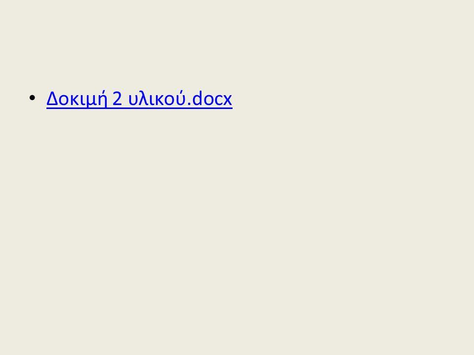 Δοκιμή 2 υλικού.docx Δοκιμή 2 υλικού.docx