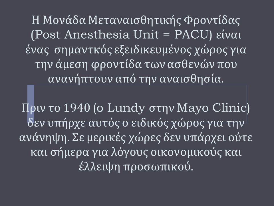 Η Μονάδα Μεταναισθητικής Φροντίδας (Post Anesthesia Unit = PACU) είναι ένας σημαντκός εξειδικευμένος χώρος για την άμεση φροντίδα των ασθενών που ανανήπτουν από την αναισθησία.