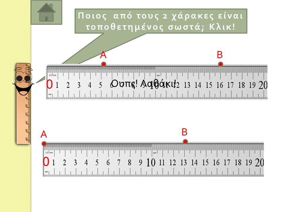 Ποιος α π ό τους 2 χάρακες είναι το π οθετημένος σωστά ; Κλικ ! 00 ΑΒ Α Β