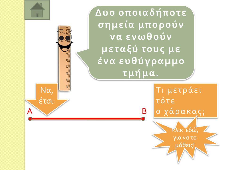 Με τον χάρακα μετράμε την α π όσταση μεταξύ δύο σημείων.