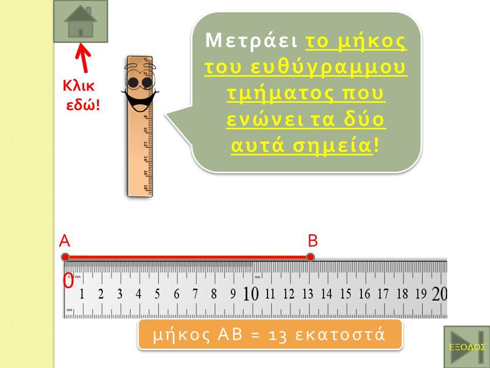 Πόσο είναι το μήκος του ευθύγραμμου τμήματος ΑΒ ; Κλικ στη σωστή α π άντηση .