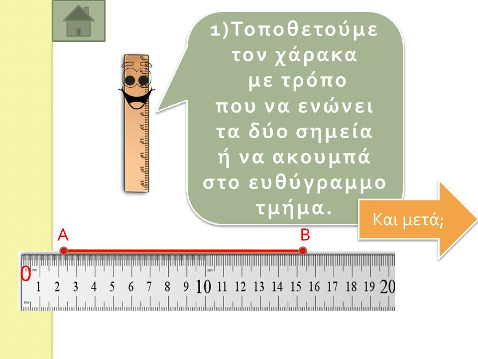 Μετράει το μήκος του ευθύγραμμου τμήματος π ου ενώνει τα δύο αυτά σημεία .