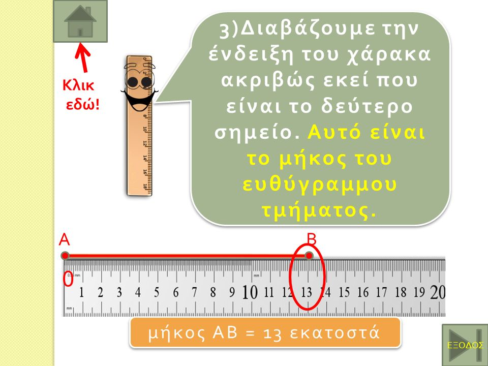 3) Διαβάζουμε την ένδειξη του χάρακα ακριβώς εκεί π ου είναι το δεύτερο σημείο.