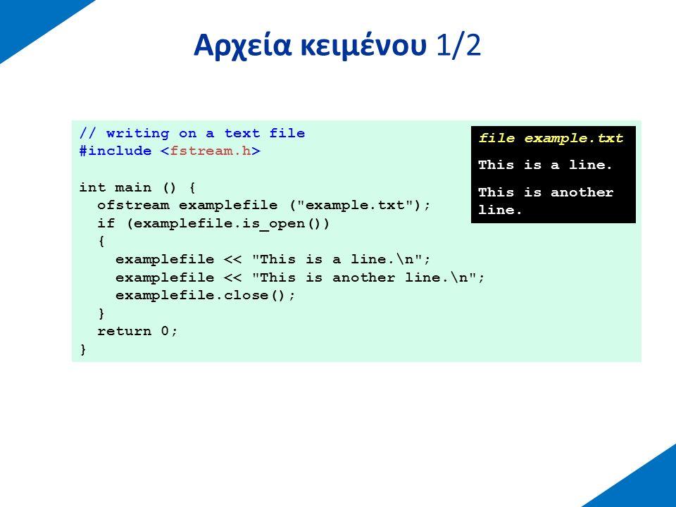 Αρχεία κειμένου 2/2 // reading a text file #include int main () { char buffer[256]; ifstream examplefile ( example.txt ); if (.