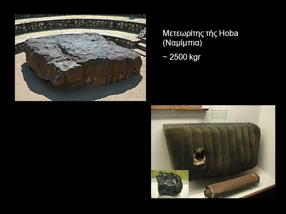 Μετεωρίτης τής Hoba (Ναμίμπια) ~ 2500 kgr