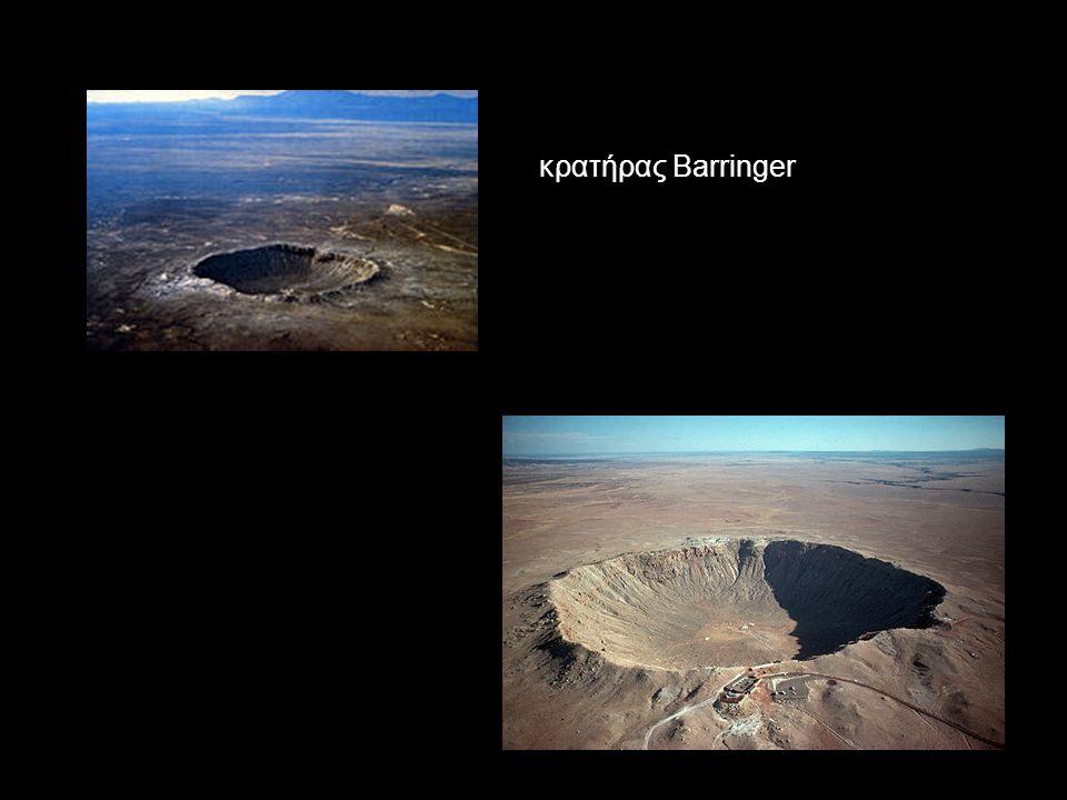 κρατήρας Barringer