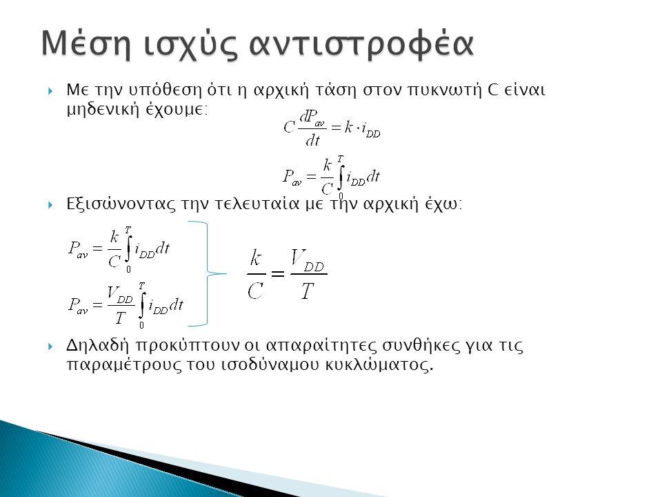 Με την υπόθεση ότι η αρχική τάση στον πυκνωτή C είναι μηδενική έχουμε:  Εξισώνοντας την τελευταία με την αρχική έχω:  Δηλαδή προκύπτουν οι απαραίτητες συνθήκες για τις παραμέτρους του ισοδύναμου κυκλώματος.