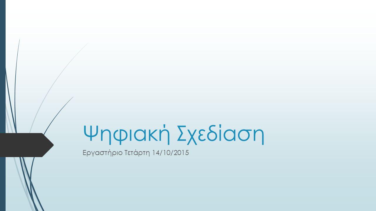 Ψηφιακή Σχεδίαση Εργαστήριο Τετάρτη 14/10/2015