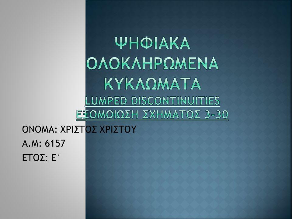 ΟΝΟΜΑ: ΧΡΙΣΤΟΣ ΧΡΙΣΤΟΥ Α.Μ: 6157 ΕΤΟΣ: Ε ΄