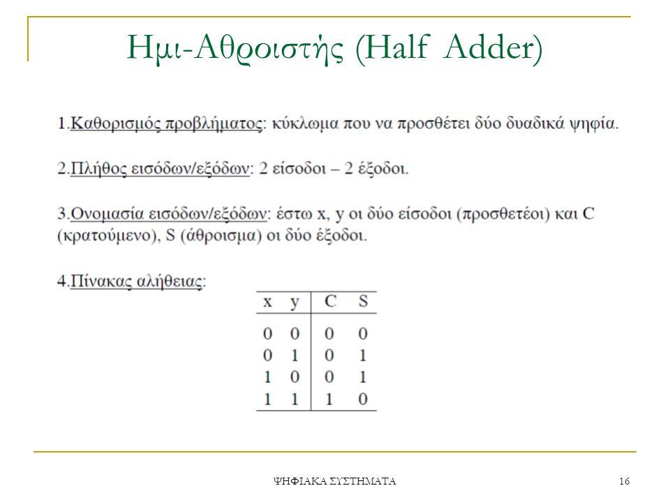 Ημι-Aθροιστής (Half Adder) ΨΗΦΙΑΚΑ ΣΥΣΤΗΜΑΤΑ 16