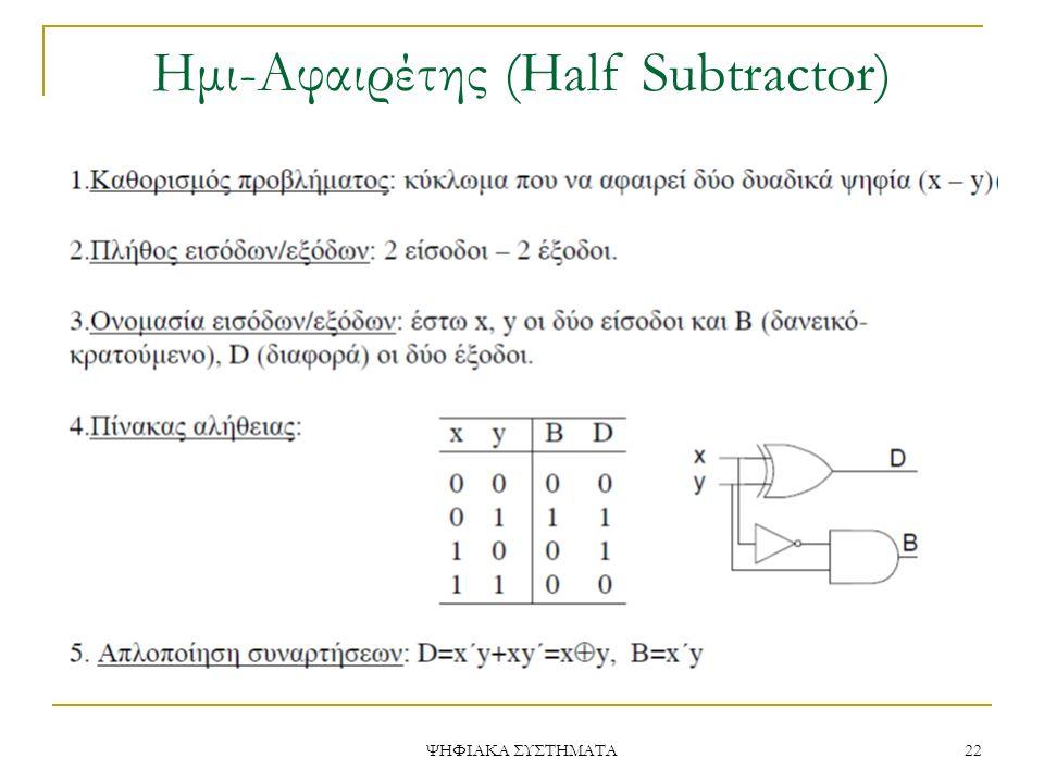 Ημι-Aφαιρέτης (Half Subtractor) ΨΗΦΙΑΚΑ ΣΥΣΤΗΜΑΤΑ 22