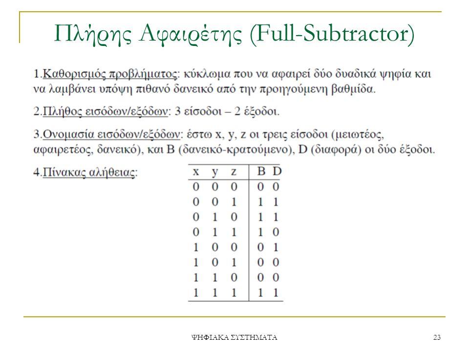 Πλήρης Aφαιρέτης (Full-Subtractor) ΨΗΦΙΑΚΑ ΣΥΣΤΗΜΑΤΑ 23