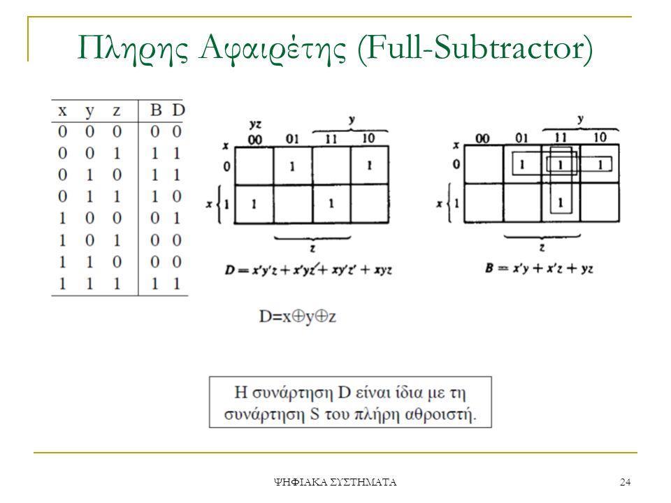 Πληρης Aφαιρέτης (Full-Subtractor) ΨΗΦΙΑΚΑ ΣΥΣΤΗΜΑΤΑ 24