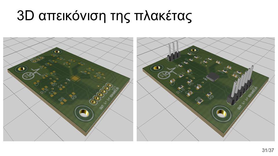 3D απεικόνιση της πλακέτας 31/37