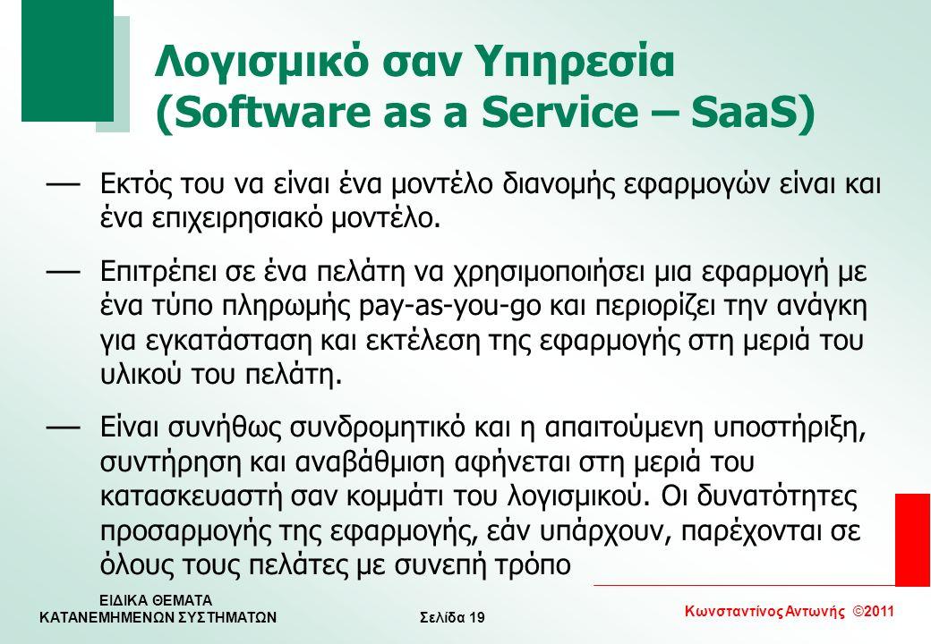 Σελίδα 19 Κωνσταντίνος Αντωνής ©2011 ΕΙΔΙΚΑ ΘΕΜΑΤΑ KATANEMHMENΩΝ ΣΥΣΤΗΜΑΤΩΝ Λογισμικό σαν Υπηρεσία (Software as a Service – SaaS) — Εκτός του να είναι