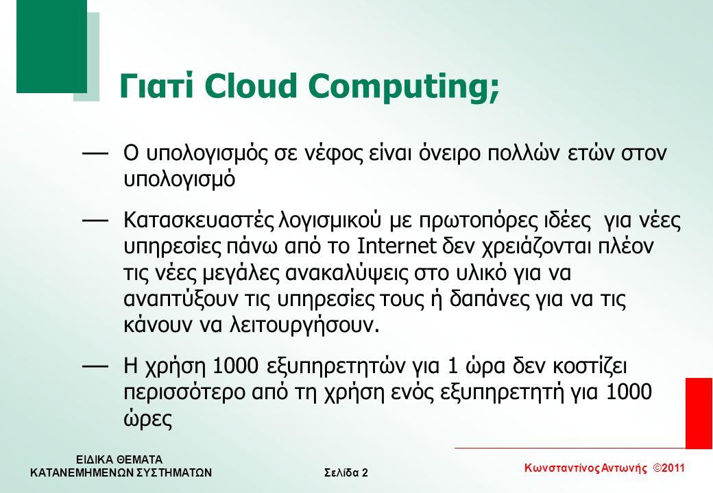 Σελίδα 2 Κωνσταντίνος Αντωνής ©2011 ΕΙΔΙΚΑ ΘΕΜΑΤΑ KATANEMHMENΩΝ ΣΥΣΤΗΜΑΤΩΝ Γιατί Cloud Computing; — Ο υπολογισμός σε νέφος είναι όνειρο πολλών ετών στ