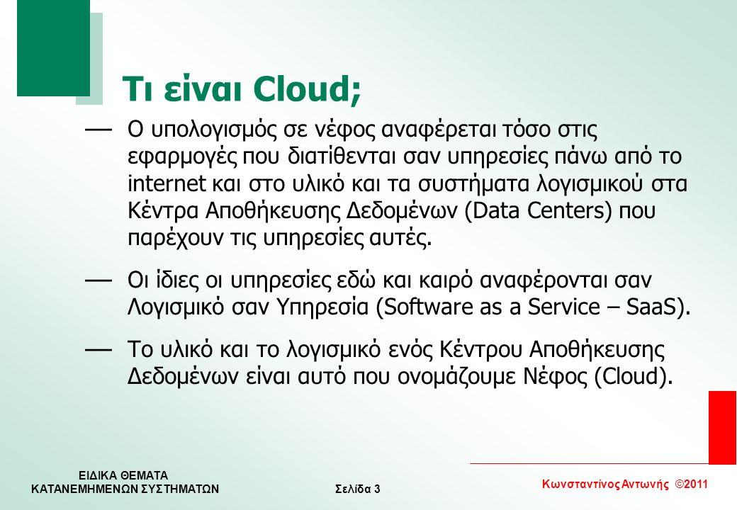 Σελίδα 3 Κωνσταντίνος Αντωνής ©2011 ΕΙΔΙΚΑ ΘΕΜΑΤΑ KATANEMHMENΩΝ ΣΥΣΤΗΜΑΤΩΝ Τι είναι Cloud; — Ο υπολογισμός σε νέφος αναφέρεται τόσο στις εφαρμογές που