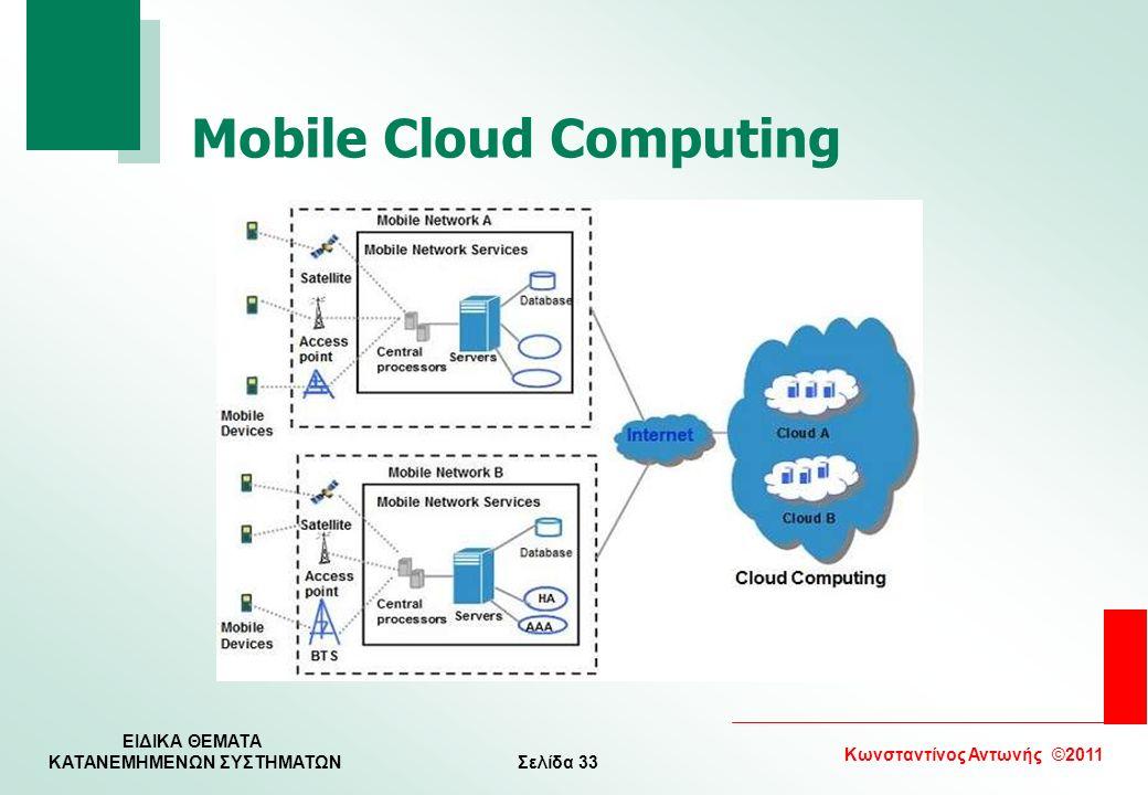Σελίδα 33 Κωνσταντίνος Αντωνής ©2011 ΕΙΔΙΚΑ ΘΕΜΑΤΑ KATANEMHMENΩΝ ΣΥΣΤΗΜΑΤΩΝ Mobile Cloud Computing