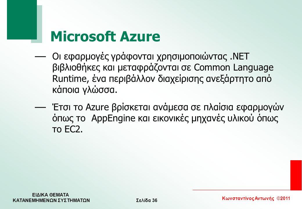Σελίδα 36 Κωνσταντίνος Αντωνής ©2011 ΕΙΔΙΚΑ ΘΕΜΑΤΑ KATANEMHMENΩΝ ΣΥΣΤΗΜΑΤΩΝ Microsoft Azure — Οι εφαρμογές γράφονται χρησιμοποιώντας.NET βιβλιοθήκες κ