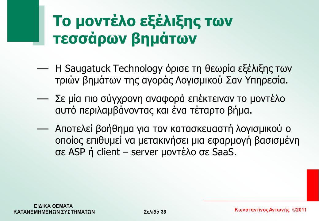 Σελίδα 38 Κωνσταντίνος Αντωνής ©2011 ΕΙΔΙΚΑ ΘΕΜΑΤΑ KATANEMHMENΩΝ ΣΥΣΤΗΜΑΤΩΝ Το μοντέλο εξέλιξης των τεσσάρων βημάτων — Η Saugatuck Technology όρισε τη