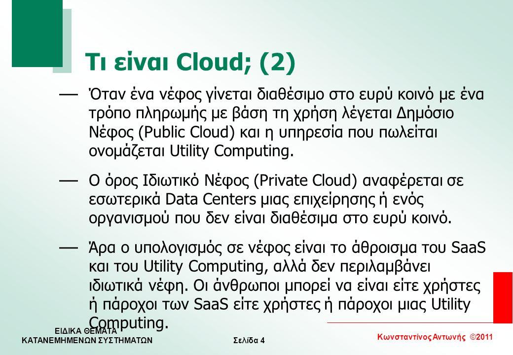 Σελίδα 4 Κωνσταντίνος Αντωνής ©2011 ΕΙΔΙΚΑ ΘΕΜΑΤΑ KATANEMHMENΩΝ ΣΥΣΤΗΜΑΤΩΝ Τι είναι Cloud; (2) — Όταν ένα νέφος γίνεται διαθέσιμο στο ευρύ κοινό με έν
