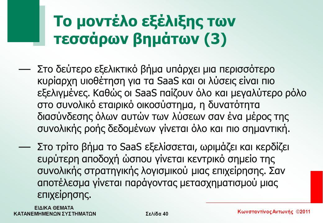 Σελίδα 40 Κωνσταντίνος Αντωνής ©2011 ΕΙΔΙΚΑ ΘΕΜΑΤΑ KATANEMHMENΩΝ ΣΥΣΤΗΜΑΤΩΝ Το μοντέλο εξέλιξης των τεσσάρων βημάτων (3) — Στο δεύτερο εξελικτικό βήμα