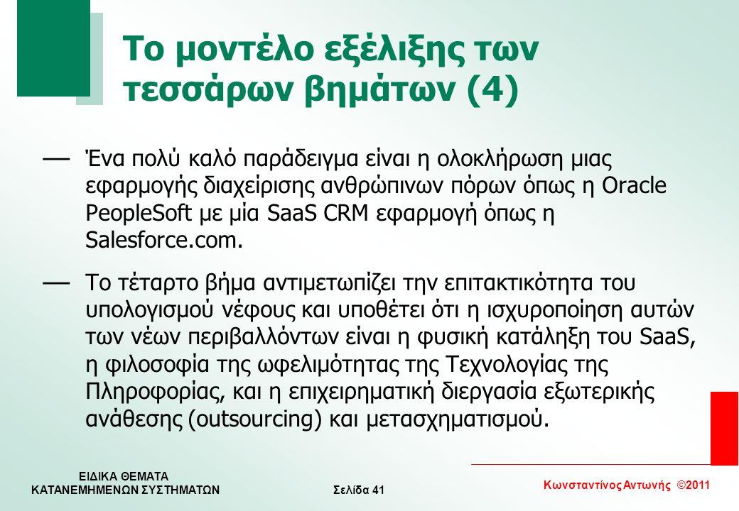 Σελίδα 41 Κωνσταντίνος Αντωνής ©2011 ΕΙΔΙΚΑ ΘΕΜΑΤΑ KATANEMHMENΩΝ ΣΥΣΤΗΜΑΤΩΝ Το μοντέλο εξέλιξης των τεσσάρων βημάτων (4) — Ένα πολύ καλό παράδειγμα εί