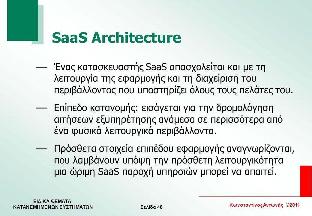 Σελίδα 48 Κωνσταντίνος Αντωνής ©2011 ΕΙΔΙΚΑ ΘΕΜΑΤΑ KATANEMHMENΩΝ ΣΥΣΤΗΜΑΤΩΝ SaaS Architecture — Ένας κατασκευαστής SaaS απασχολείται και με τη λειτουρ