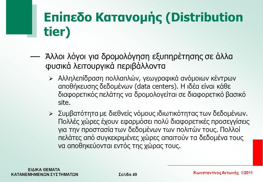 Σελίδα 49 Κωνσταντίνος Αντωνής ©2011 ΕΙΔΙΚΑ ΘΕΜΑΤΑ KATANEMHMENΩΝ ΣΥΣΤΗΜΑΤΩΝ Επίπεδο Κατανομής (Distribution tier) — Άλλοι λόγοι για δρομολόγηση εξυπηρ