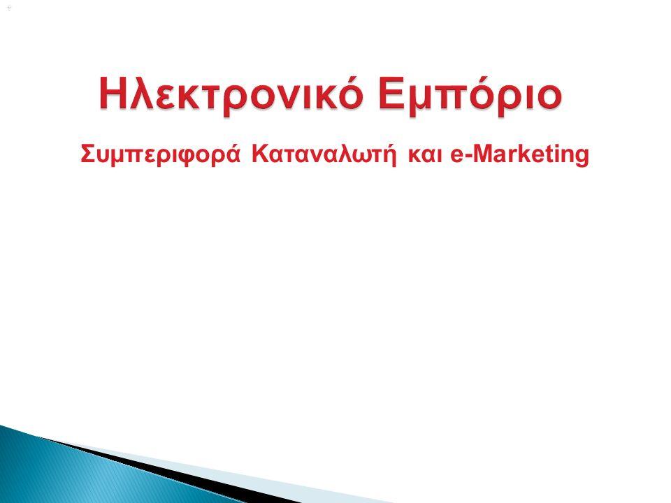  Ηλεκτρονικό Εμπόριο Συμπεριφορά Καταναλωτή και e-Marketing