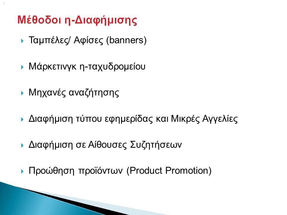   Ταμπέλες/ Αφίσες (banners)  Μάρκετινγκ η-ταχυδρομείου  Μηχανές αναζήτησης  Διαφήμιση τύπου εφημερίδας και Μικρές Αγγελίες  Διαφήμιση σε Αίθουσες Συζητήσεων  Προώθηση προϊόντων (Product Promotion)
